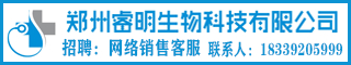 郑州睿明生物科技有限公司