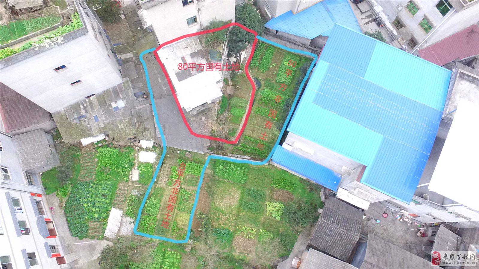 出售学区房国有土地80万元
