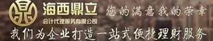 青海鼎立会计代理服务有限公司