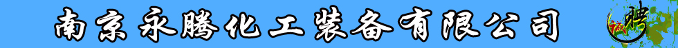 南京永腾化工装备有限公司