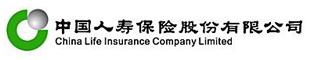 中国人寿保险股份有限公司安溪支公司团险部