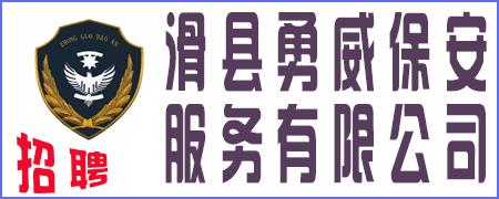 滑县勇威保安服务有限公司