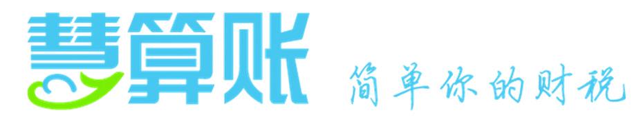 贵州慧联会计事务有限公司天柱分公司