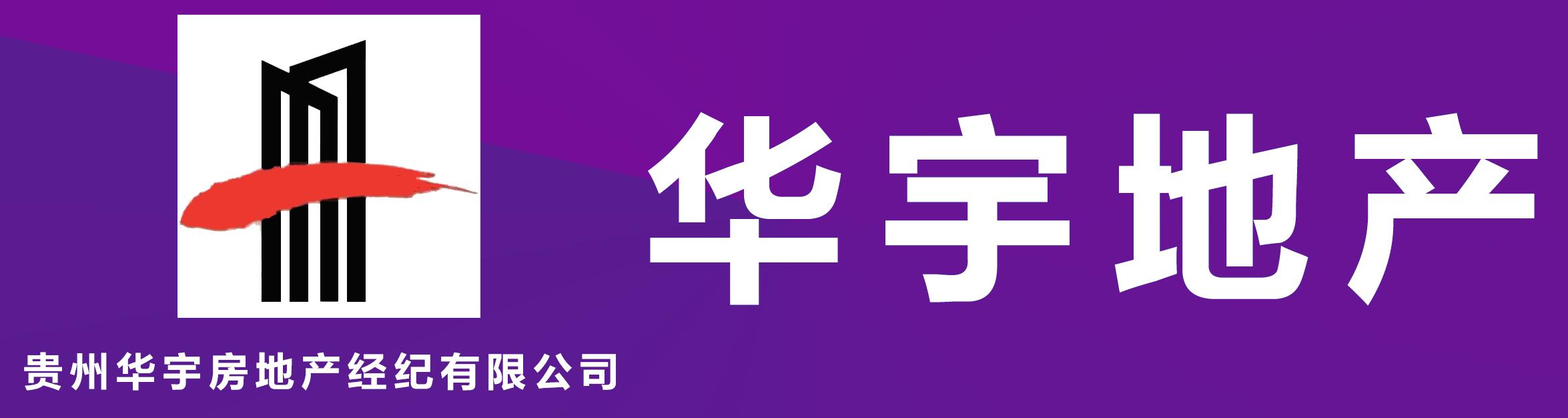 开阳华宇房地产经纪有限公司