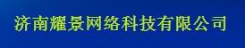 济南耀景网络科技有限公司