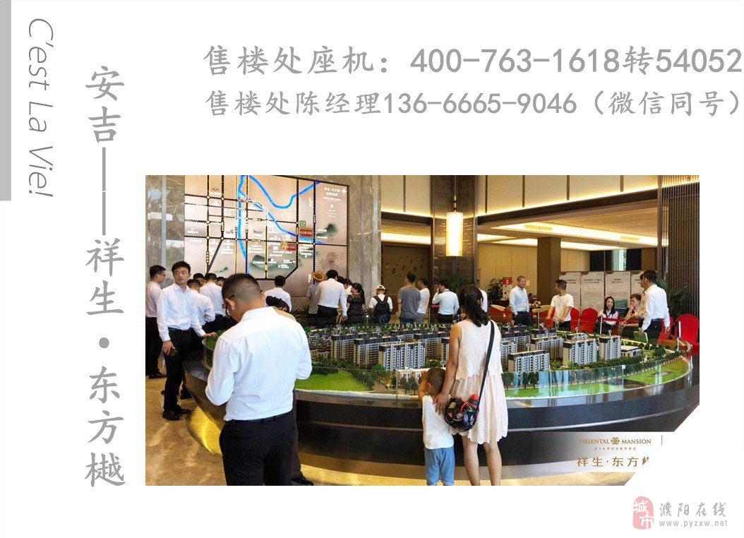 安吉东方樾——东方樾——售楼中心