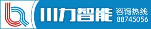 成都川力智能流体设备股份有限公司