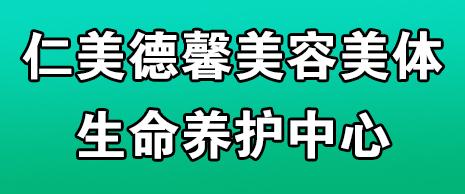 齐河仁美德馨美容美体生命养护中心