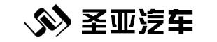 葡京游戏官方网站圣亚汽车有限公司