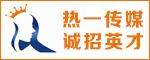 河南热一文化传媒有限公司