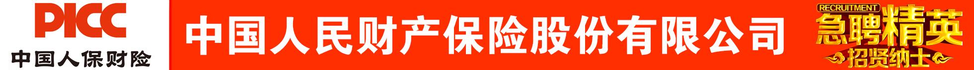 中国人民财产保?#23637;?#20221;有限公司