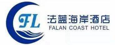 四川法蓝海岸酒店管理有限公司