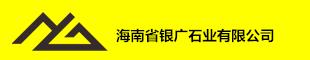 海南省银广石业有限公司
