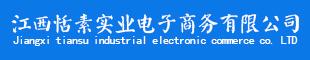 江西恬素实业电子商务有限公司