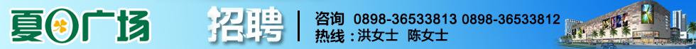 儋州夏日广场商业有限公司