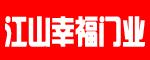 浙江江山幸福�T�I有限公司
