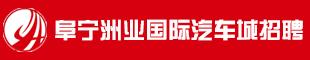 上海洲�I-阜���h洲�I��I有限公司