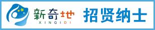 郑州新奇地教育信息咨询有限公司