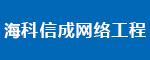天津海科信成网络工程有限公司