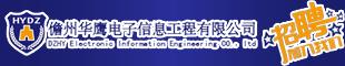 大发快3华鹰电子信息工程有限公司