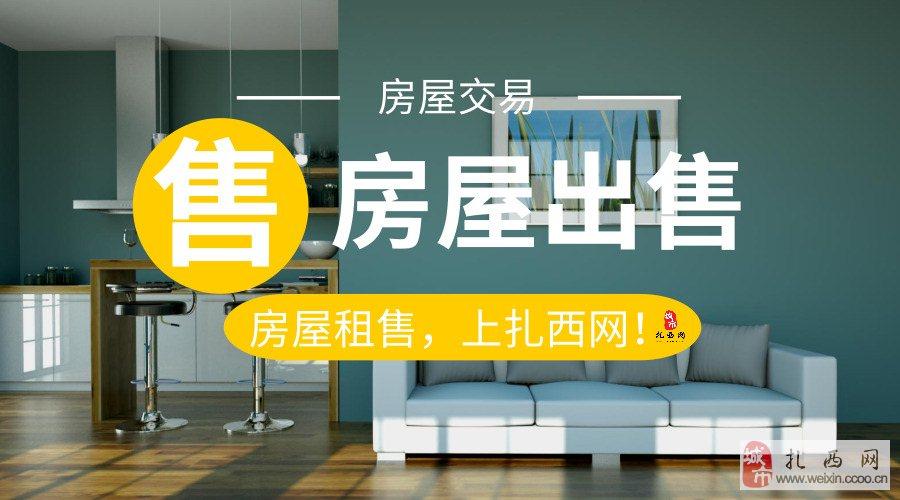 扎西盛景29栋11楼电梯房出售,145.69平方,精装修,带家具家电,两证齐全可办理贷款!