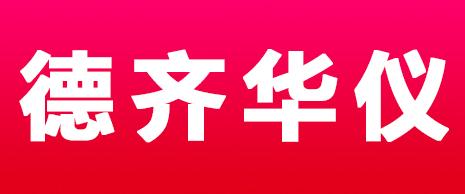 山东德齐华仪防腐工程有限公司