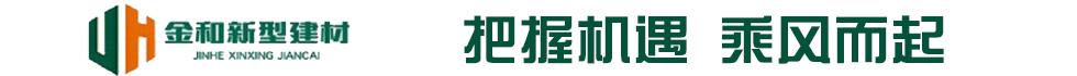 四川金和新型建材有限公司