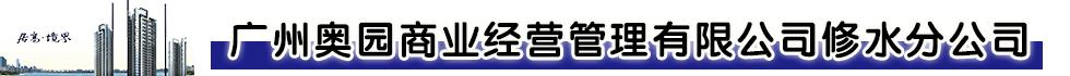广州奥园商业经营管理有限公司修水分公司