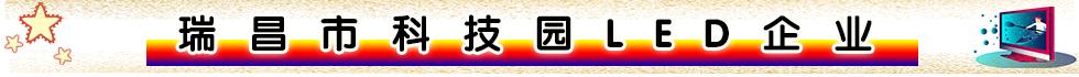 瑞昌市科技�@LED企�I