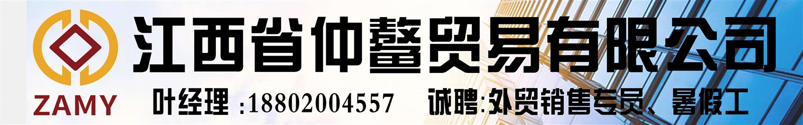 江西省仲��Q易有限公司