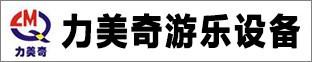 郑州力美奇游乐设备有限澳门葡京网站