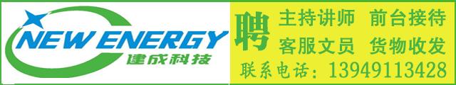 �州建成能源科技有限公司
