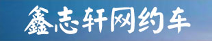 西安鑫志�商�兆稍�有限公司