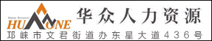 四川省�A�人力�Y源管理有限公司