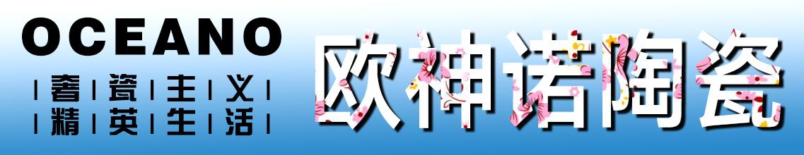 齐河县华博商贸有限公司(欧神诺国际风尚馆)