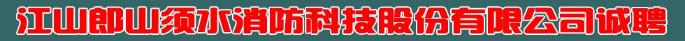 江山郎山�水消防科技股份有限公司