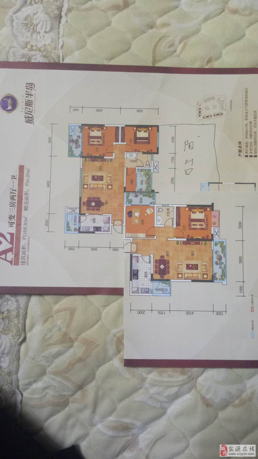 盐源县威尼斯半岛1号楼一期现房出售