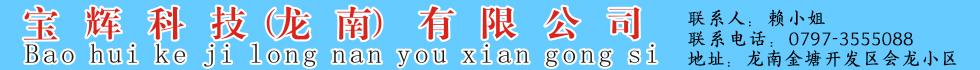 ���x科技(��南)有限公司招聘