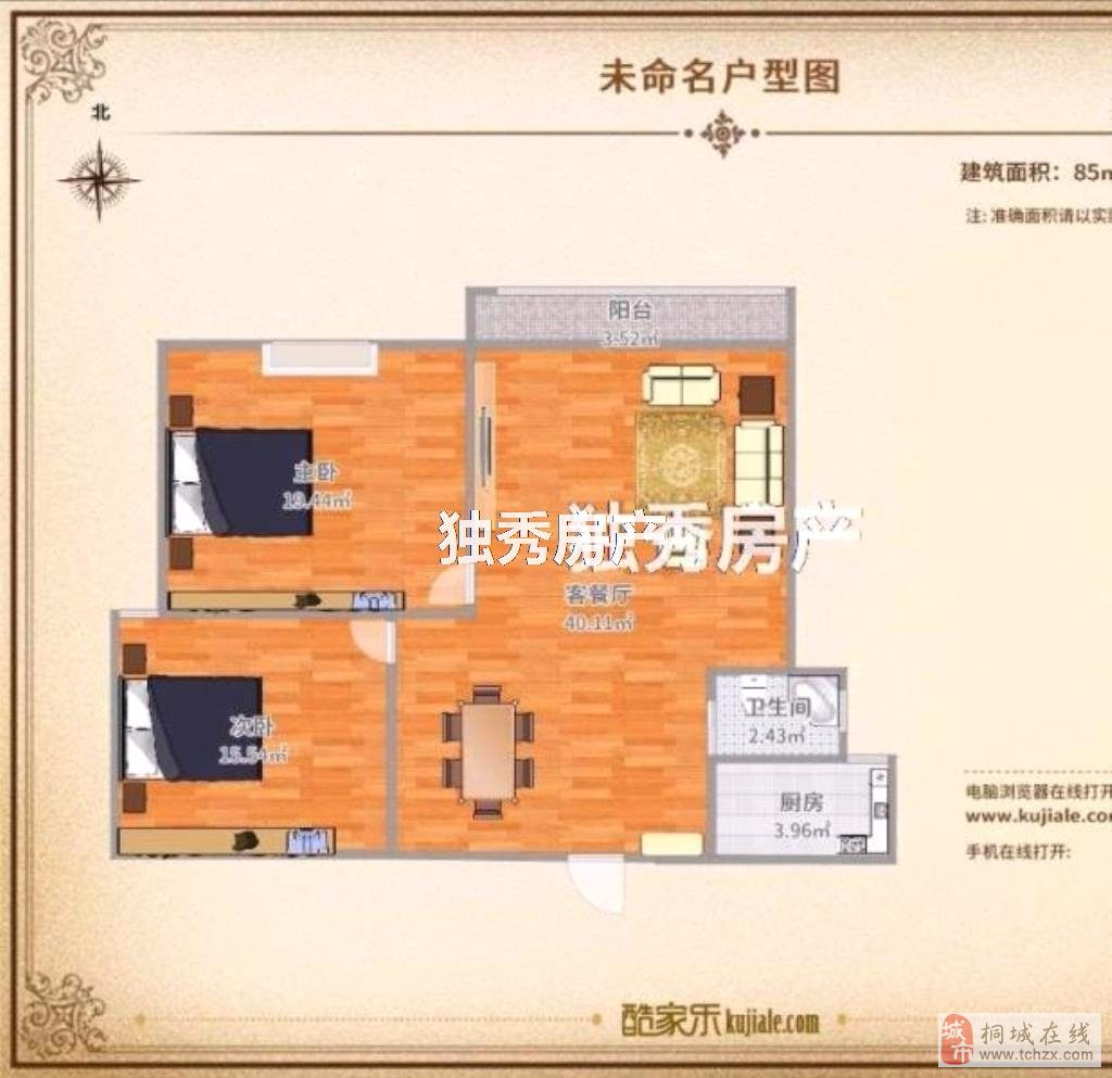 香山公馆温馨两居室电梯高层地段优越交通便利