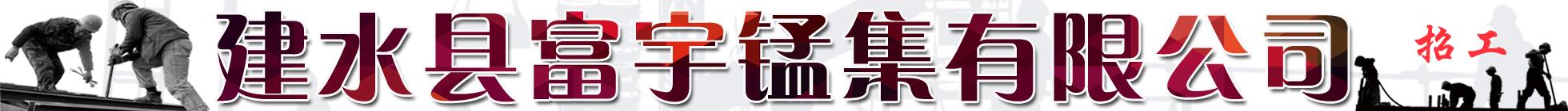 建水县富宇锰集有限公司