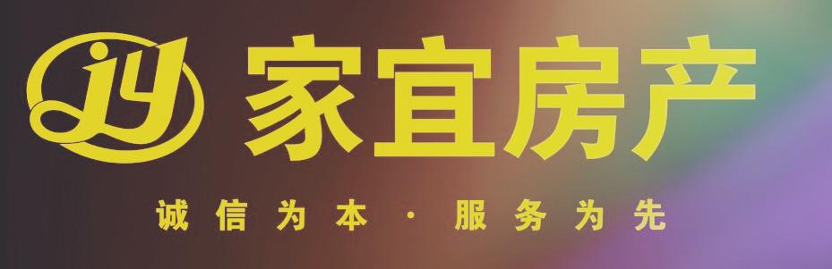 龙8国际娱乐城县家宜二手房经纪有限公司