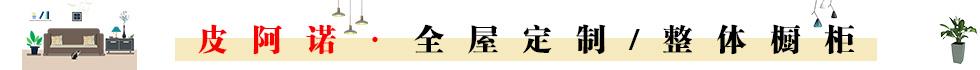 【皮阿诺整体橱柜・全屋定制】修水体验店