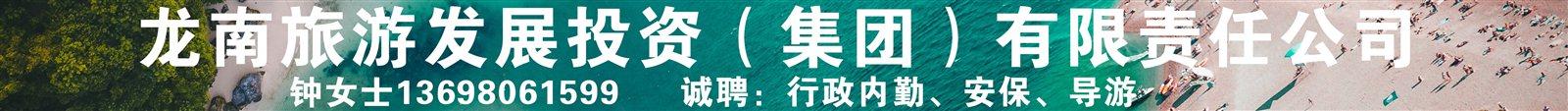 ��南旅游�l展投�Y(集�F)有限�任公司