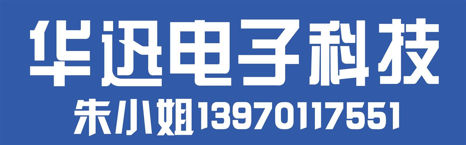 赣州华迅电子科技有限公司