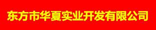 东方市华夏实业开发有限公司