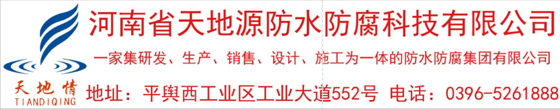 河南省天地源防水防腐科技有限公司