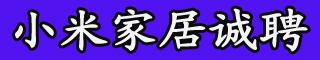 江山小米家居有限公司