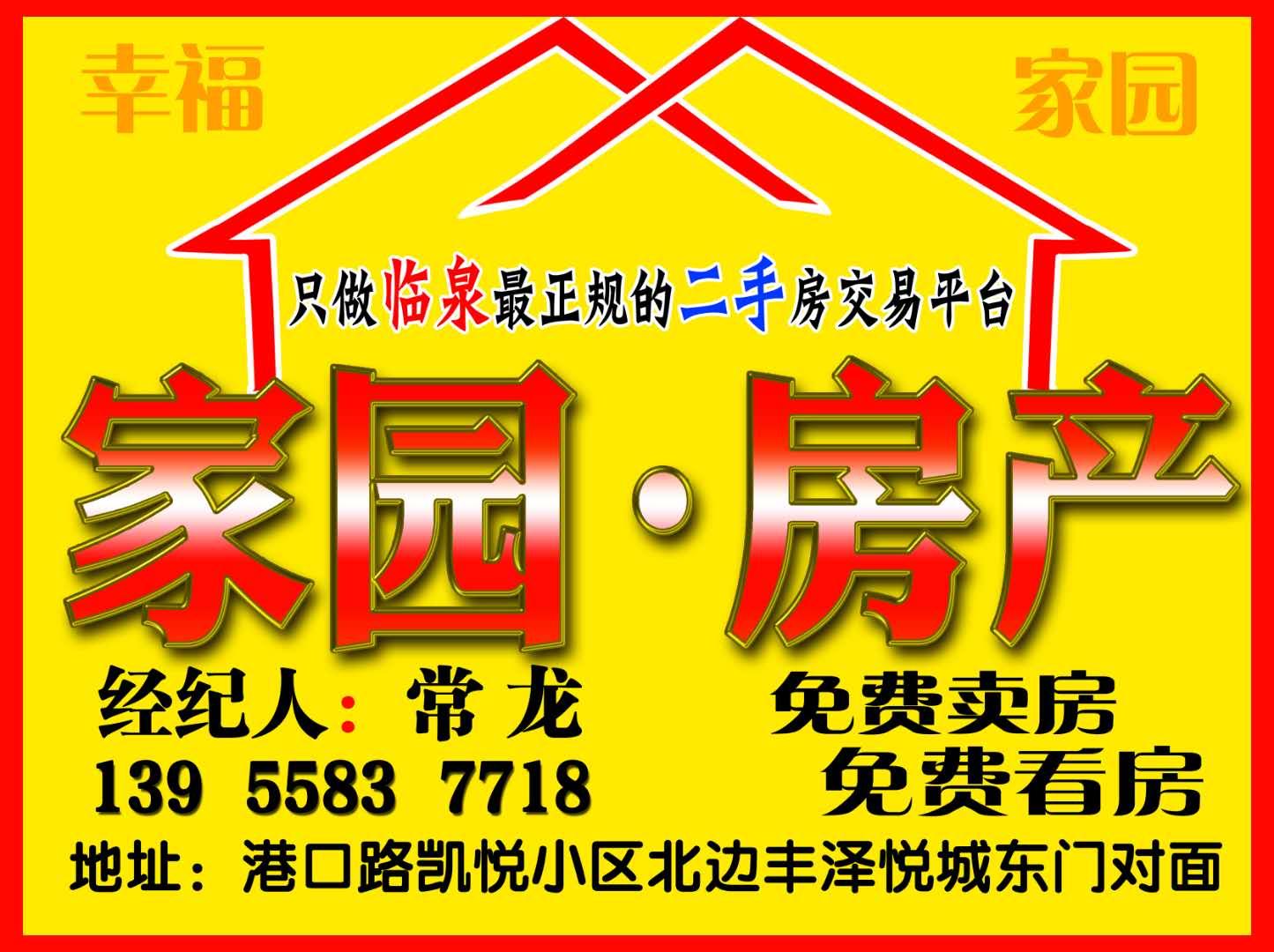 肖洼新村4楼2室2厅1卫26万元