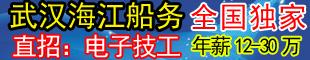武汉海江船务有限公司石家庄分公司