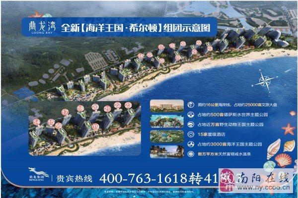 湛江吴川【鼎龙湾】售楼处、电话、价格、户型!
